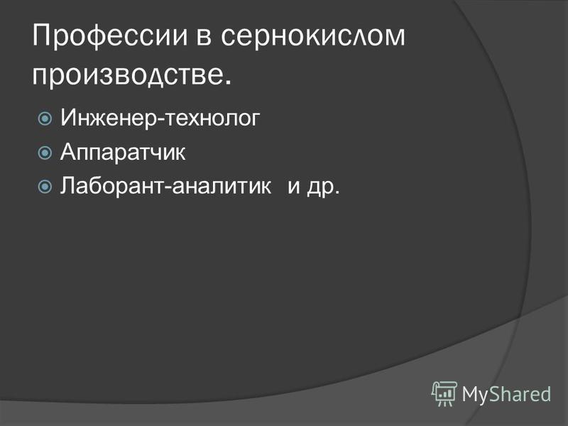 Профессии в сернокислом производстве. Инженер-технолог Аппаратчик Лаборант-аналитик и др.