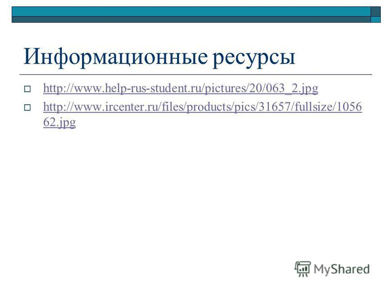 Информационные ресурсы http://www.help-rus-student.ru/pictures/20/063_2. jpg http://www.ircenter.ru/files/products/pics/31657/fullsize/1056 62. jpg http://www.ircenter.ru/files/products/pics/31657/fullsize/1056 62.jpg