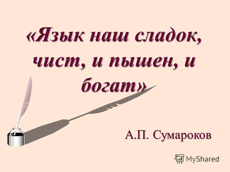 «Язык наш сладок, чист, и пышен, и богат» А.П. Сумароков