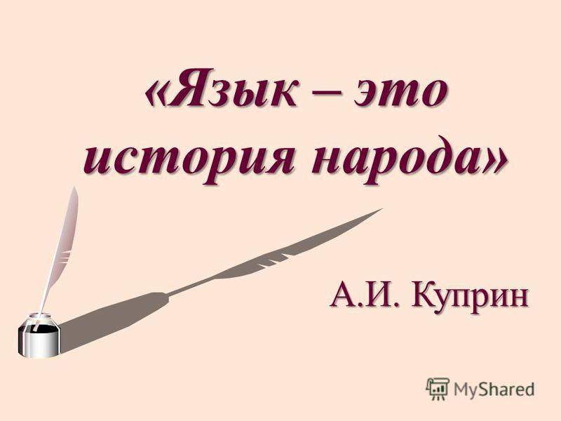 «Язык – это история народа» А.И. Куприн