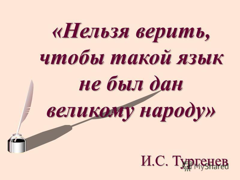 «Нельзя верить, чтобы такой язык не был дан великому народу» И.С. Тургенев