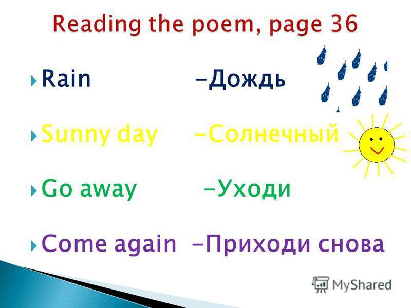 Rain -Дождь Sunny day -Солнечный … Go away -Уходи Come again -Приходи снова