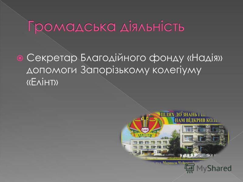Секретар Благодійного фонду «Надія» допомоги Запорізькому колегіуму «Елінт»