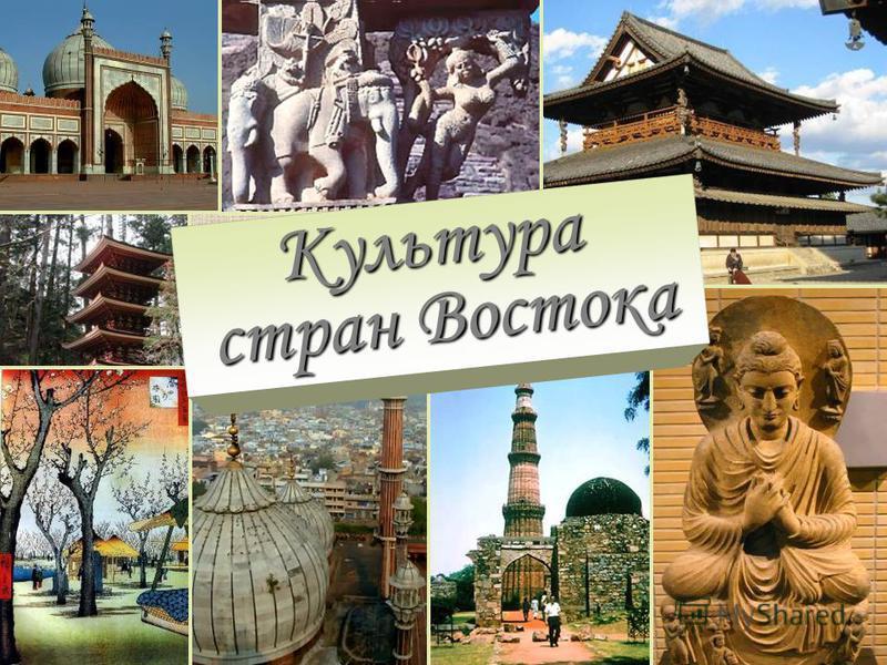 Культура стран Востока