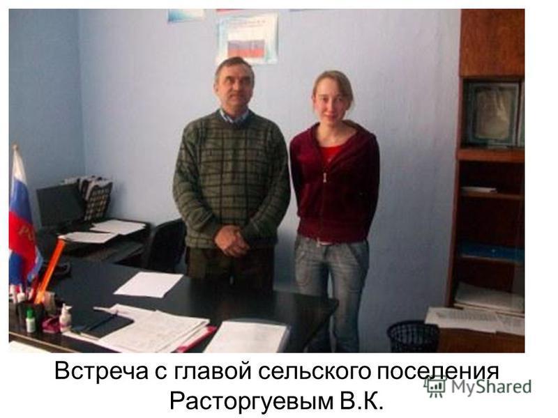 Встреча с главой сельского поселения Расторгуевым В.К.