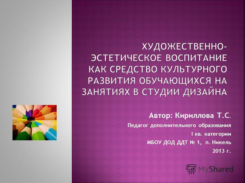 Автор: Кириллова Т.С. Педагог дополнительного образования I кв. категории МБОУ ДОД ДДТ 1, п. Никель 2013 г.