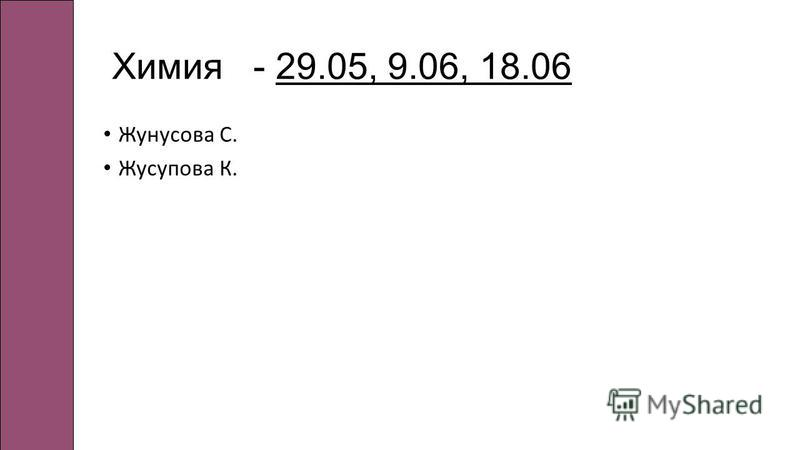 Химия - 29.05, 9.06, 18.06 Жунусова С. Жусупова К.