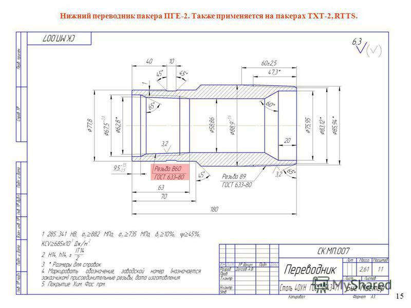 15 Нижний переводник пакера ПГЕ-2. Также применяется на пакерах ТХТ-2, RTTS.