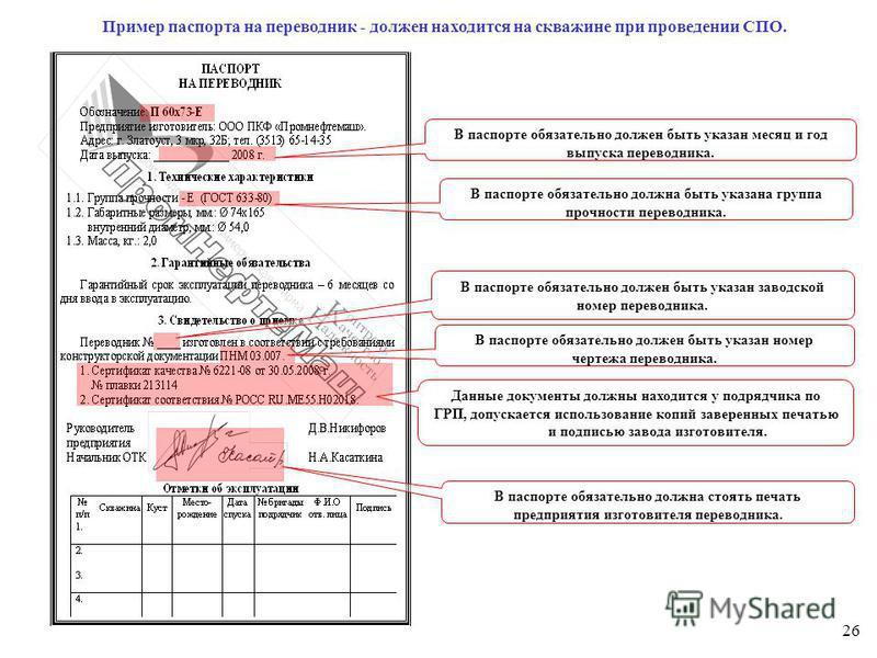 Пример паспорта на переводник - должен находится на скважине при проведении СПО. 26 В паспорте обязательно должен быть указан месяц и год выпуска переводника. В паспорте обязательно должна быть указана группа прочности переводника. В паспорте обязате