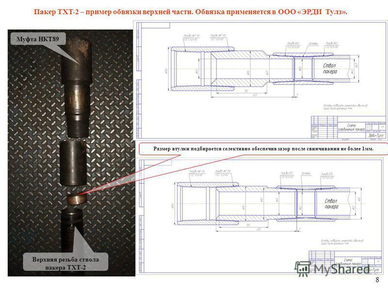 8 Пакер TXT-2 – пример обвязки верхней части. Обвязка применяется в ООО «ЭРДИ Тулз». Верхняя резьба ствола пакера ТХТ-2 Муфта НКТ89 Размер втулки подбирается селективно обеспечив зазор после свинчивания не более 1 мм.