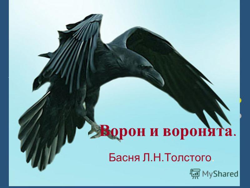 Ворон и воронята. Басня Л.Н.Толстого.