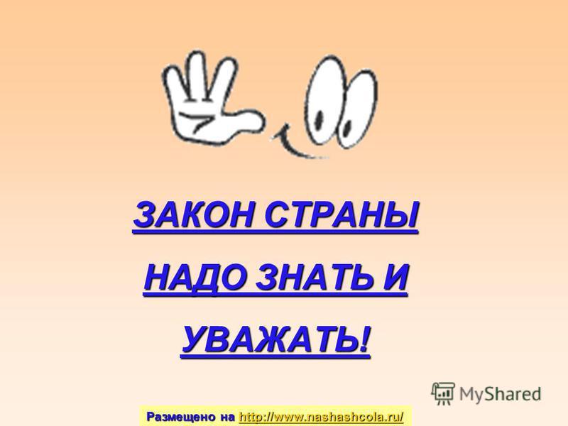 ЗАКОН СТРАНЫ НАДО ЗНАТЬ И УВАЖАТЬ! Размещено на http://www.nashashcola.ru/ http://www.nashashcola.ru/