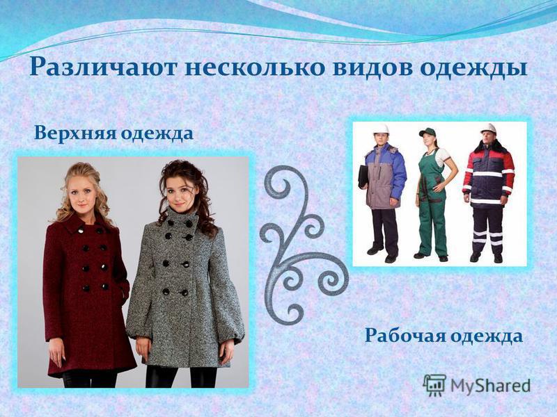 Различают несколько видов одежды Верхняя одежда Рабочая одежда