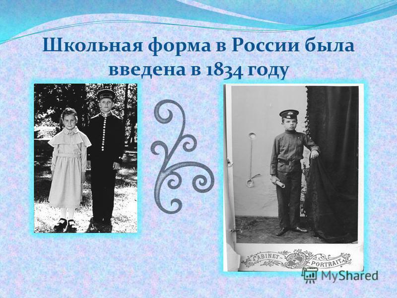 Школьная форма в России была введена в 1834 году