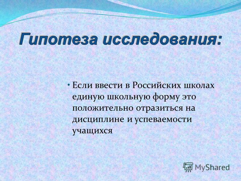 Если ввести в Российских школах единую школьную форму это положительно отразиться на дисциплине и успеваемости учащихся