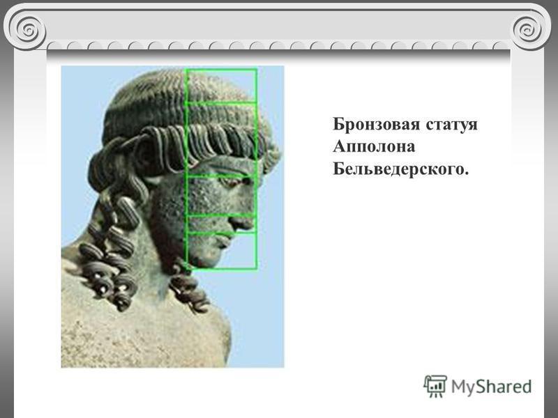 Бронзовая статуя Апполона Бельведерского.