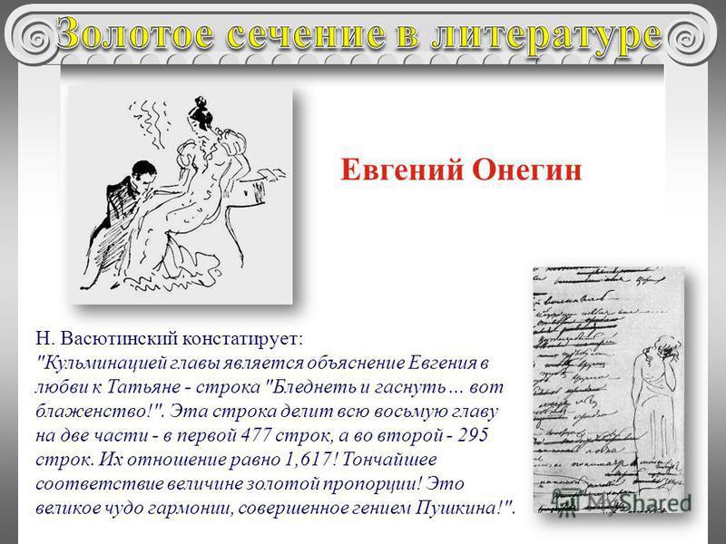 Н. Васютинский констатирует: