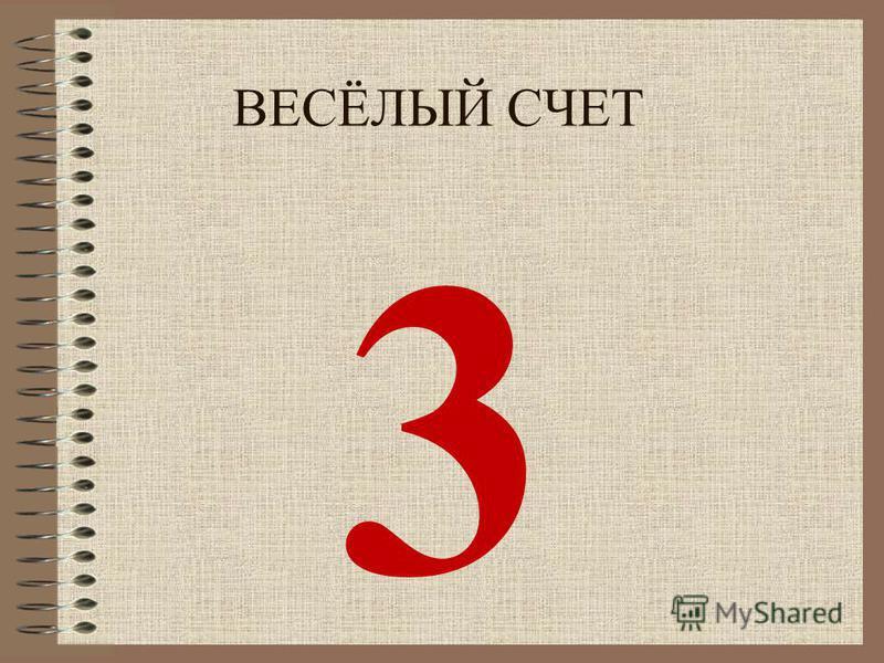 ВЕСЁЛЫЙ СЧЕТ 3
