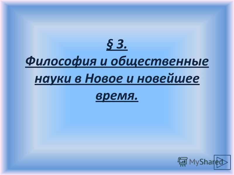 § 3. Философия и общественные науки в Новое и новейшее время.