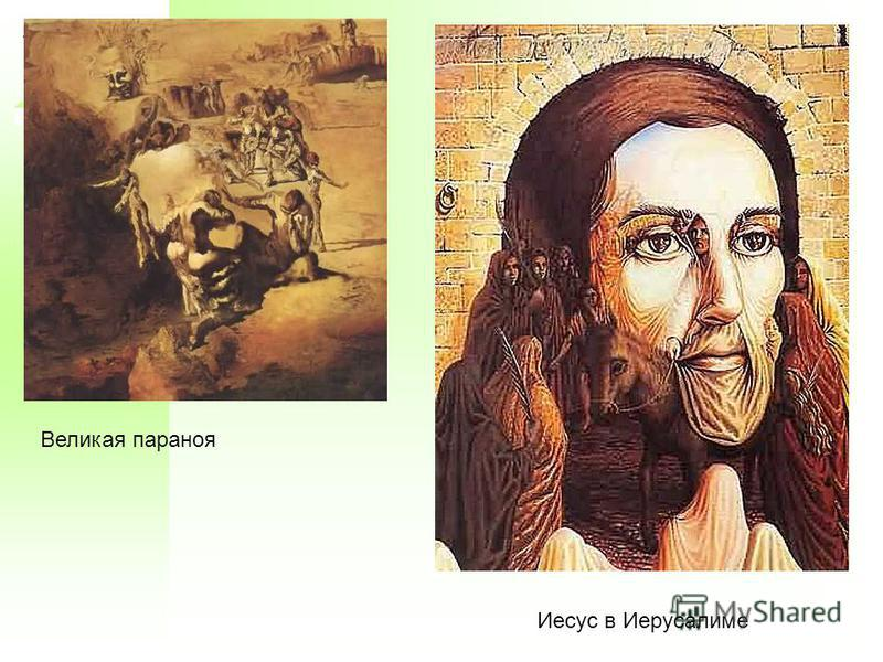 Великая паранойя Иесус в Иерусалиме
