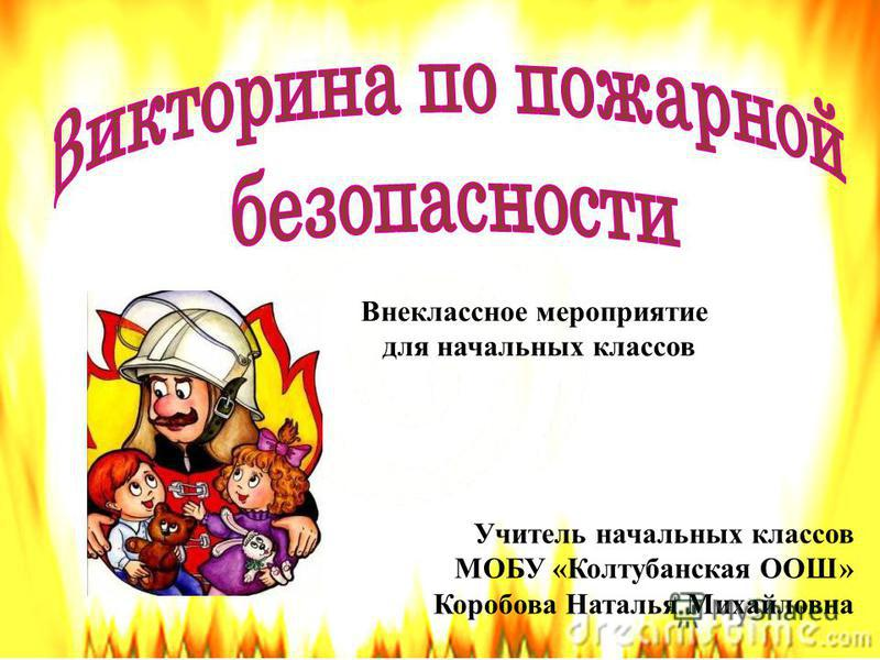 Сценарий мероприятия для начальных классов по пожарной безопасности