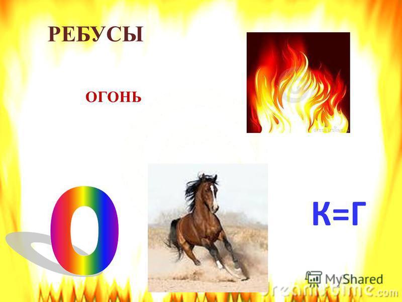 ,, КОСТЁР РЕБУСЫ