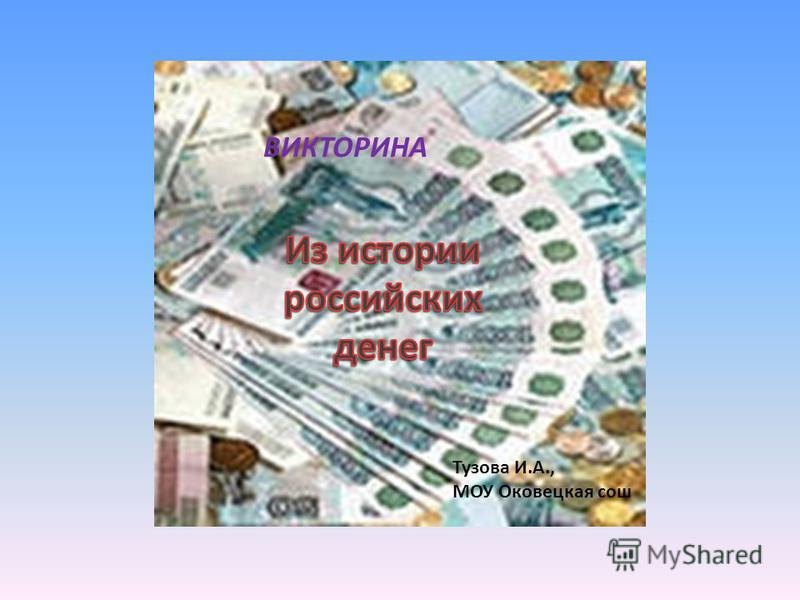 ВИКТОРИНА Тузова И.А., МОУ Оковецкая сош