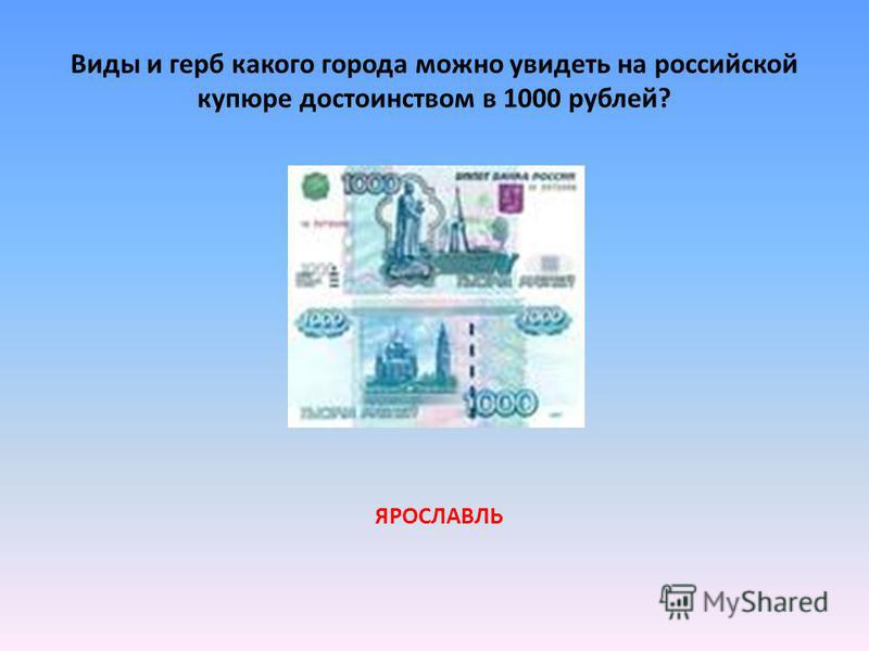 Виды и герб какого города можно увидеть на российской купюре достоинством в 1000 рублей? ЯРОСЛАВЛЬ