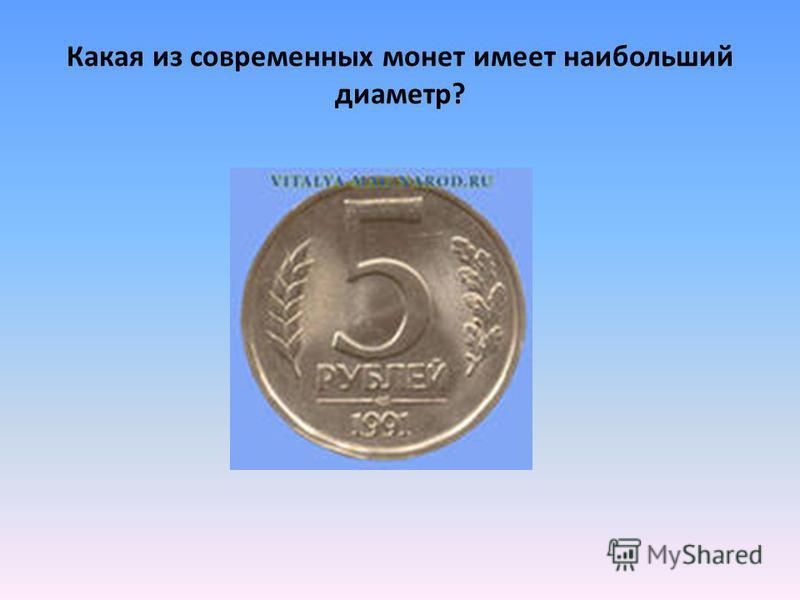 Какая из современных монет имеет наибольший диаметр?