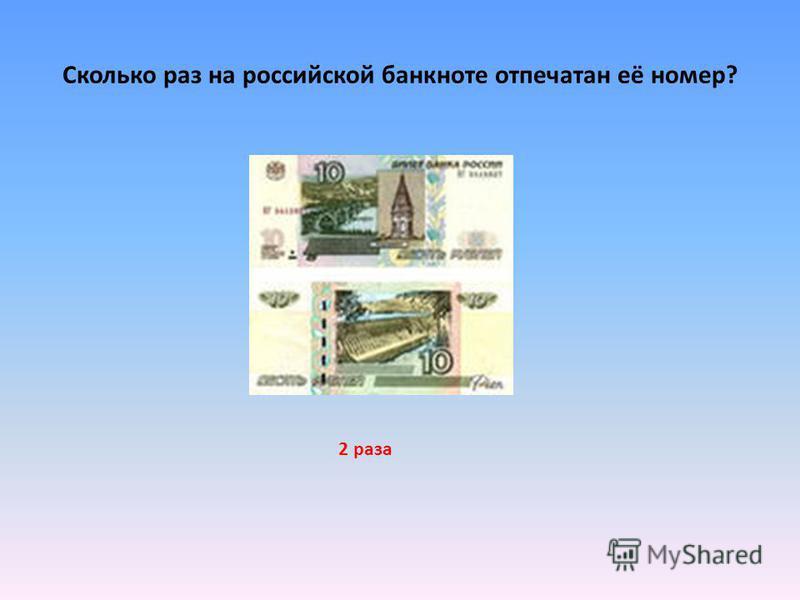 Сколько раз на российской банкноте отпечатан её номер? 2 раза