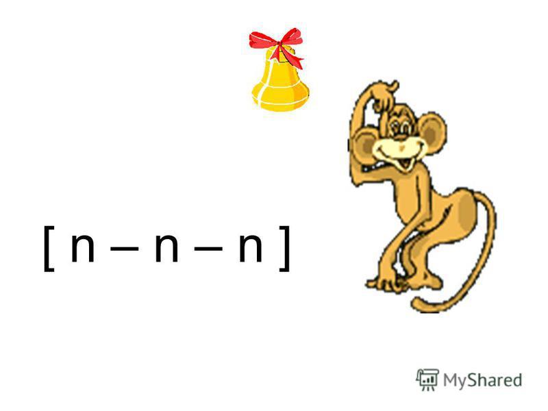 [ n – n – n ]