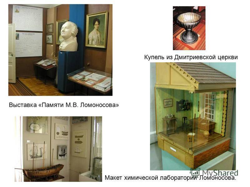 Купель из Дмитриевской церкви Макет химической лаборатории Ломоносова. Выставка «Памяти М.В. Ломоносова»