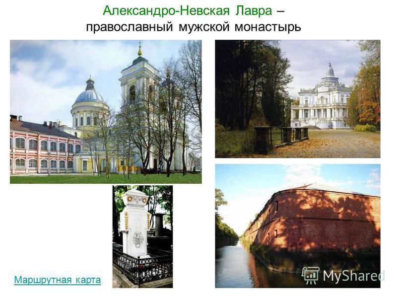 Александро-Невская Лавра – православный мужской монастырь Маршрутная карта