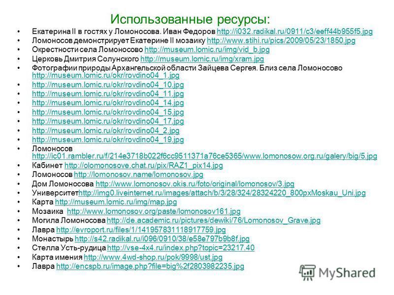 Екатерина II в гостях у Ломоносова. Иван Федоров http://i032.radikal.ru/0911/c3/eeff44b955f5.jpghttp://i032.radikal.ru/0911/c3/eeff44b955f5. jpg Ломоносов демонстрирует Екатерине II мозаику http://www.stihi.ru/pics/2009/05/23/1850.jpghttp://www.stihi