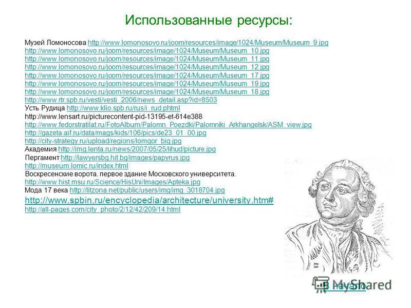 Музей Ломоносова http://www.lomonosovo.ru/joom/resources/image/1024/Museum/Museum_9.jpghttp://www.lomonosovo.ru/joom/resources/image/1024/Museum/Museum_9. jpg http://www.lomonosovo.ru/joom/resources/image/1024/Museum/Museum_10. jpg http://www.lomonos