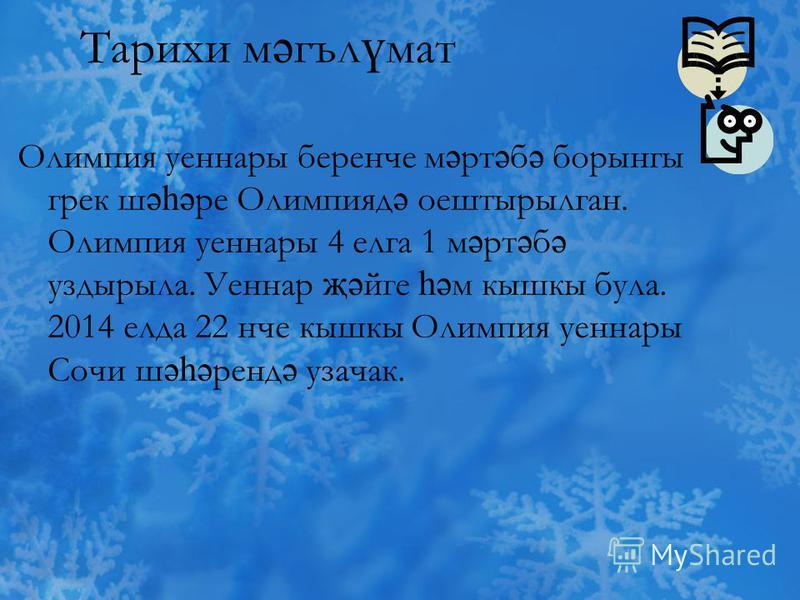 ОЛИМПИАДА – 2014. СОЧИ.