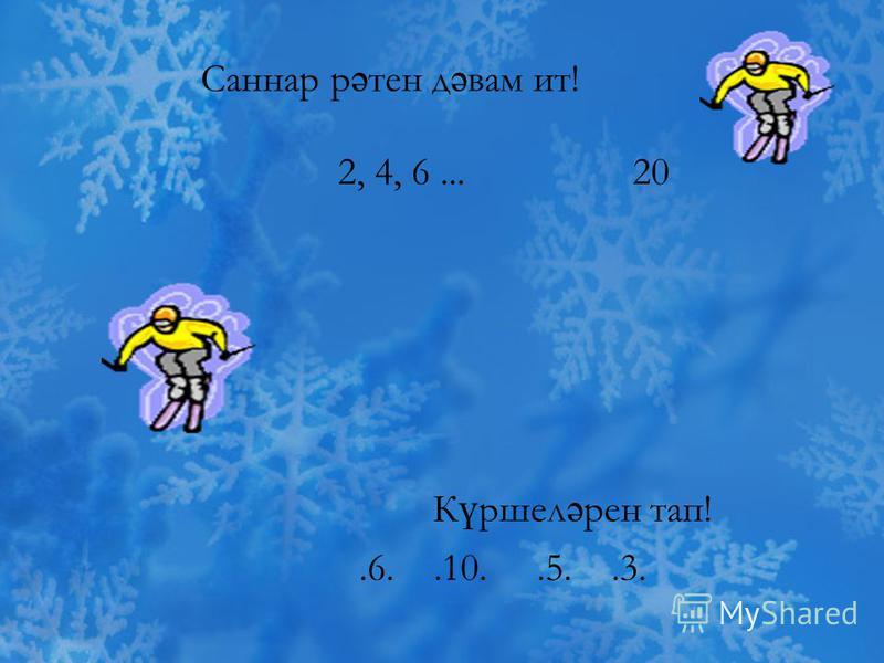 А ң латмалардан тигезлек т ө зе һә м юллама ал! 6+3 4х8-3 7х8-7 7+3 9х9 4х7 6х6 5+3 6х7+5 7х7 10-3 9х8+9 5х6+5 5х7 9 7 8+2