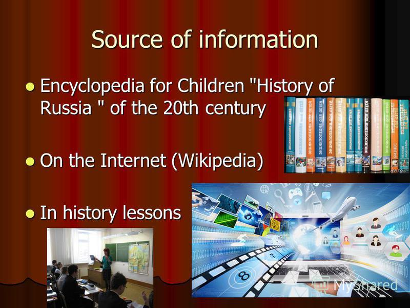 Source of information Encyclopedia for Children History of Russia  of the 20th century Encyclopedia for Children History of Russia  of the 20th century On the Internet (Wikipedia) On the Internet (Wikipedia) In history lessons In history lessons