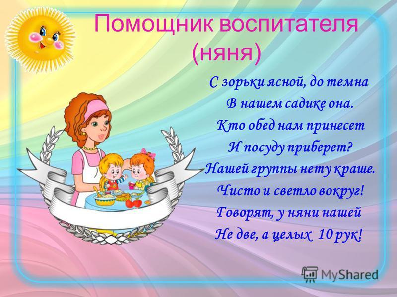 Поздравление нянечке детского сада на день воспитателя 29