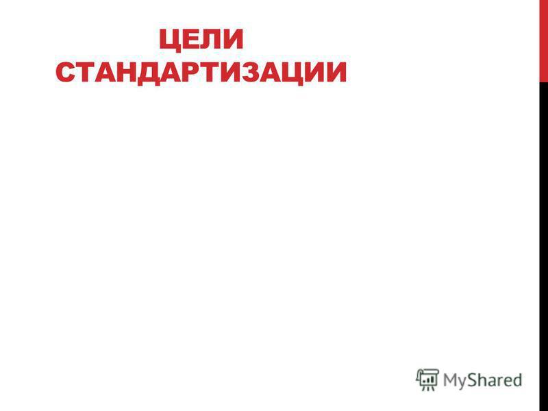 ЦЕЛИ СТАНДАРТИЗАЦИИ