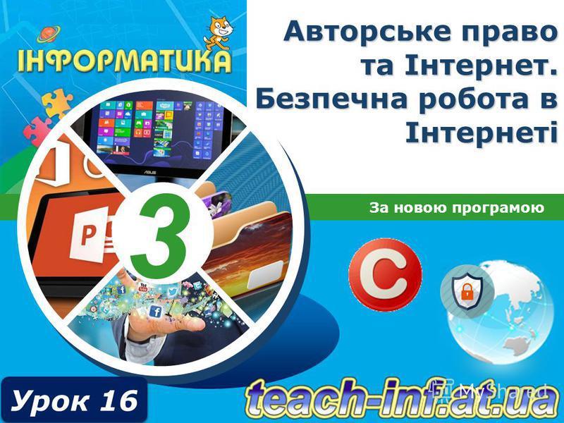 3 Авторське право та Інтернет. Безпечна робота в Інтернеті За новою програмою Урок 16