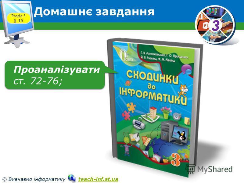 33 © Вивчаємо інформатику teach-inf.at.uateach-inf.at.ua Домашнє завдання Розділ 3 § 16 Проаналізувати ст. 72-76; Проаналізувати ст. 72-76;