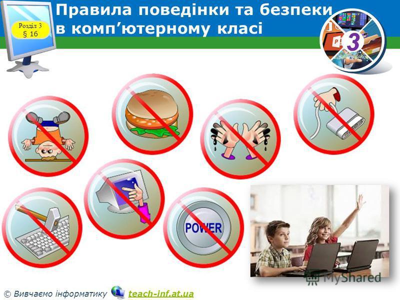 33 © Вивчаємо інформатику teach-inf.at.uateach-inf.at.ua Правила поведінки та безпеки в компютерному класі Розділ 3 § 16