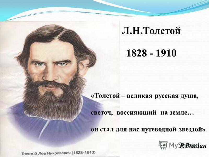 «Толстой – великая русская душа, светоч, воссияющий на земле… он стал для нас путеводной звездой» Р.Роллан Л.Н.Толстой 1828 - 1910