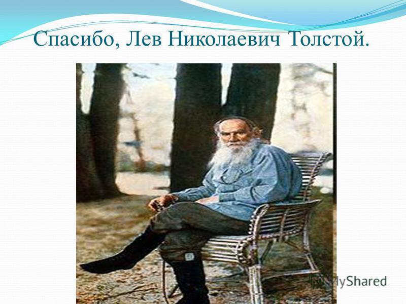 Спасибо, Лев Николаевич Толстой.