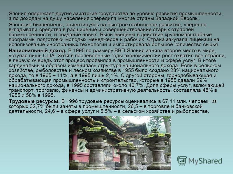Государственное устройство Япония – конституционная монархия. Император осуществляет определенные церемониальные функции (присутствует на официальных торжествах, национальных праздниках), но юридически император безвластен и лишен права голоса в вопр
