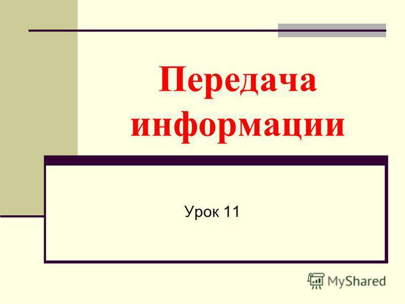 Передача информации Урок 11