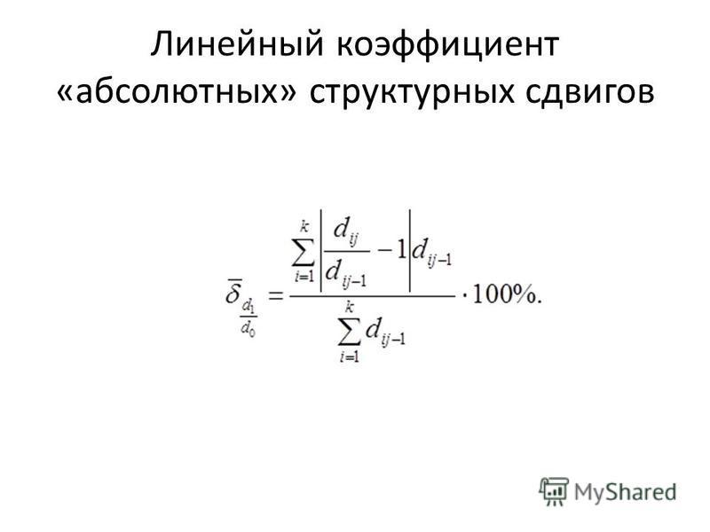 Линейный коэффициент «абсолютных» структурных сдвигов