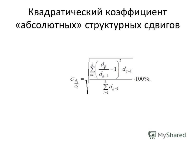 Квадратический коэффициент «абсолютных» структурных сдвигов
