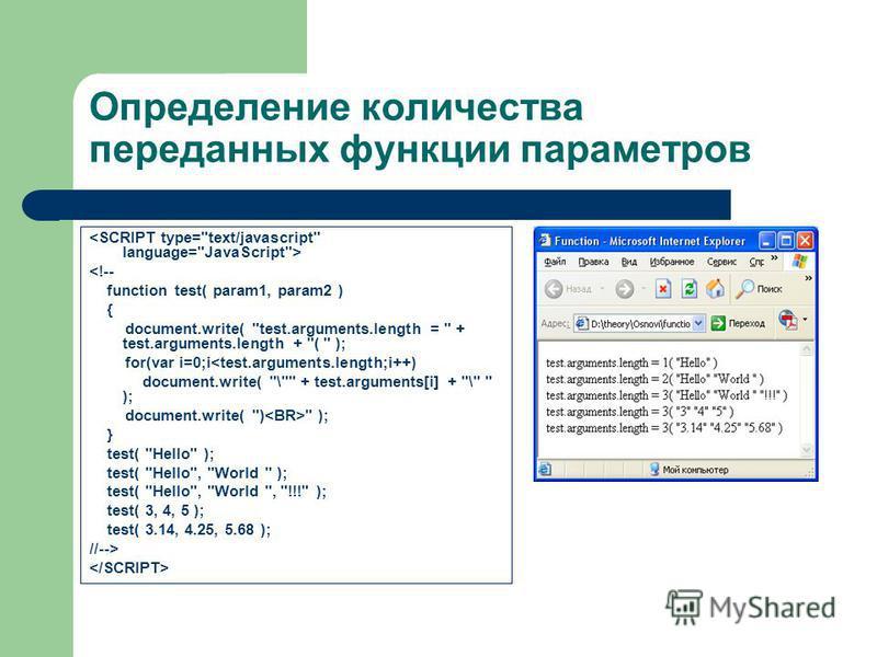 Определение количества переданных функции параметров <!-- function test( param1, param2 ) { document.write(